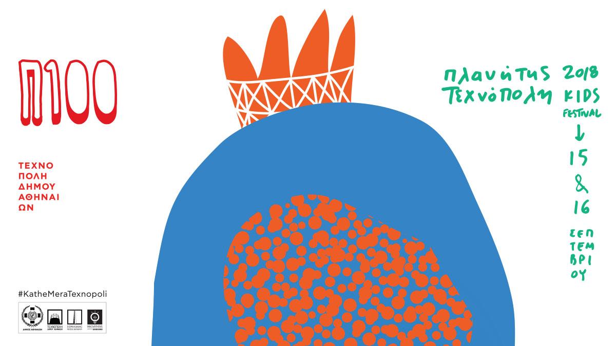 INNOVATHENS (Φεστιβάλ Π100)