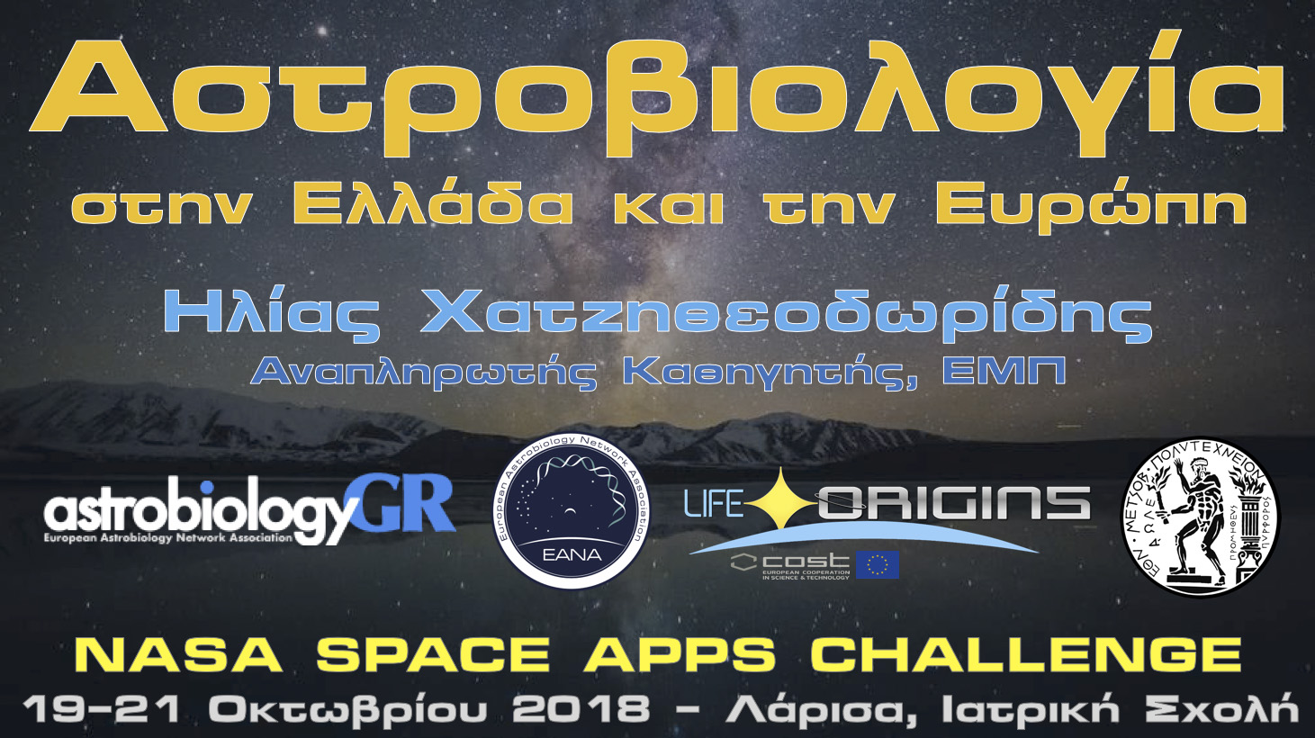 NASA Space Apps Challenge 2018 – Αστροβιολογία στην Ελλάδα