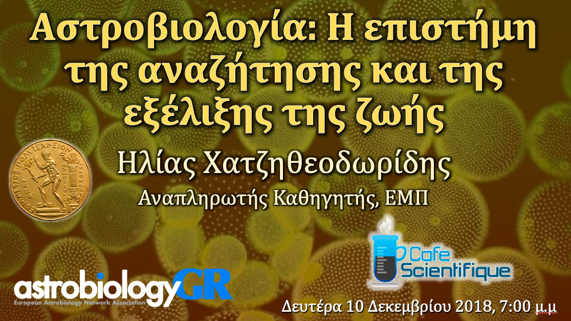 Αστροβιολογία: Η επιστήμη της αναζήτησης και της εξέλιξης της ζωής