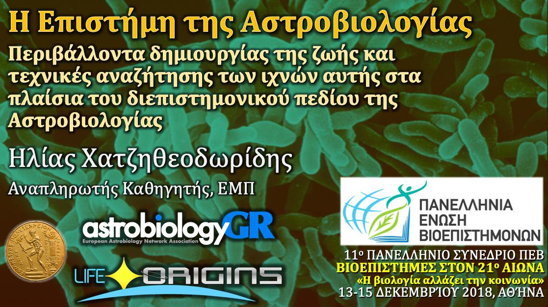 Η Επιστήμη της Αστροβιολογίας: Περιβάλλοντα δημιουργίας της ζωής και τεχνικές αναζήτησης των ιχνών αυτής στα πλαίσια του διεπιστημονικού πεδίου της Αστροβιολογίας