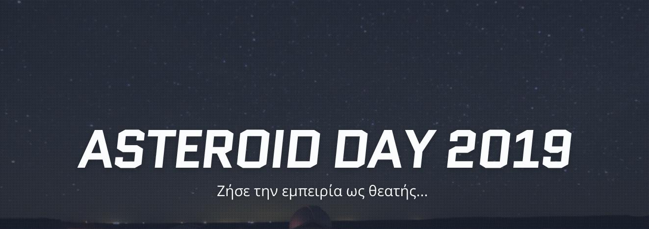 Παγκόσμια Ημέρα Αστεροειδών 2019