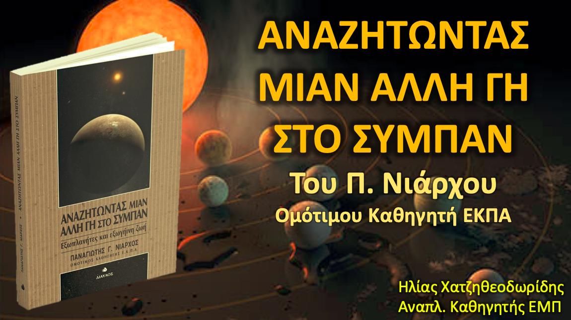 Παρουσίαση βιβλίου: Αναζητώντας μιαν άλλη ζωή στο Σύμπαν (Π. Νιάρχος)
