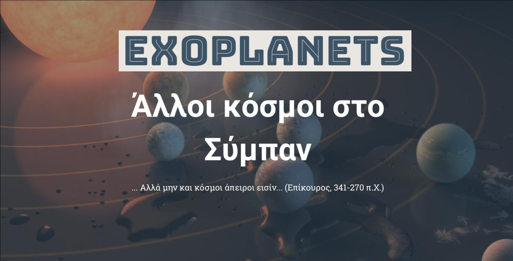 EXOPLANETS.GR – Νέος Ελληνικός ιστοχώρος για Εξωπλανήτες