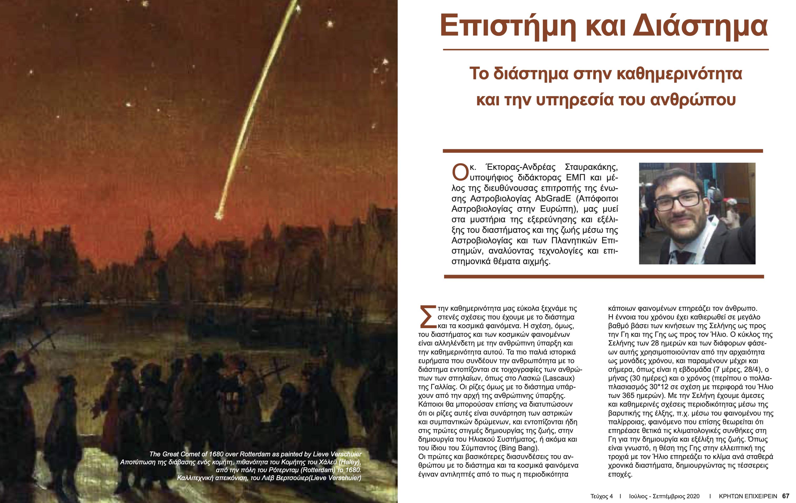 Διάστημα και Άνθρωπος. Κρητών Επιχειρείν (άρθρο του Έκτορα Σταυρακάκη)